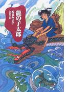 龍の子太郎 新装版 (児童文学創作シリーズ)