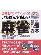 いちばんやさしい麻雀の本 DVDですぐわかる! 点数計算、アガリ役、ゲームの進め方をわかりやすく解説!