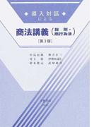 導入対話による商法講義〈総則・商行為法〉 第3版 (導入対話シリーズ)