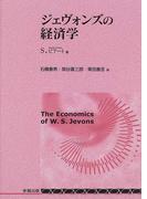 ジェヴォンズの経済学