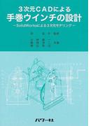 3次元CADによる手巻ウインチの設計 SolidWorksによる3次元モデリング