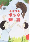 子ダヌキポンタ物語