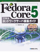 Fedora Core 5で作るネットワークサーバ構築ガイド (Network Server Construction Guide Series)