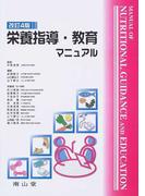 栄養指導・教育マニュアル 改訂4版