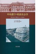 中央銀行の財政社会学 現代国家の財政赤字と中央銀行