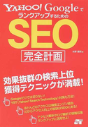 YAHOO!GoogleでランクアップするためのSEO完全計画 効果抜群の検索上位獲得テクニックが満載!