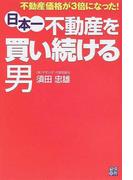 日本一不動産を買い続ける男 不動産価格が3倍になった!