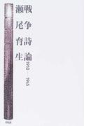 戦争詩論 1910−1945