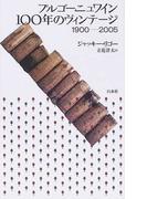 ブルゴーニュワイン100年のヴィンテージ 1900−2005
