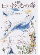 白いおうむの森 童話集 (偕成社文庫)(偕成社文庫)