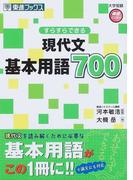 すらすらできる現代文基本用語700 (東進ブックス 大学受験高速マスターシリーズ)