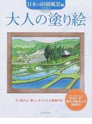 大人の塗り絵 すぐ塗れる、美しいオリジナル原画付き 日本の田園風景編