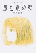 風と木の歌 童話集 (偕成社文庫)(偕成社文庫)