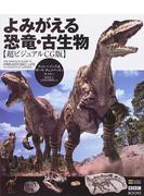 よみがえる恐竜・古生物 超ビジュアルCG版