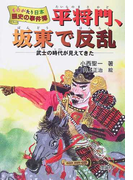 平将門、坂東で反乱 武士の時代が見えてきた (ものがたり日本歴史の事件簿)