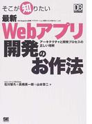 そこが知りたい最新Webアプリ開発のお作法 アーキテクチャと開発プロセスの正しい理解 DB Magazine連載「アプリケーション開発そこが知りたい」より (DB Magazine SELECTION)