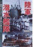 陸軍潜水艦隊 極秘プロジェクト!深海に挑んだ男たち