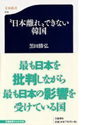 """""""日本離れ""""できない韓国 (文春新書)(文春新書)"""