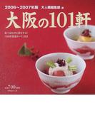 大阪の101軒 美味しい店 2006〜2007年版