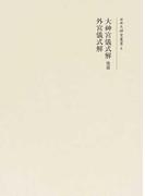 大神宮儀式解 復刻 後篇 (増補大神宮叢書)