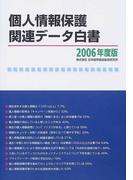個人情報保護関連データ白書 2006