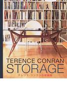 テレンス・コンランの収納術