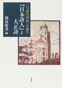 『日本詩人』と大正詩 〈口語共同体〉の誕生