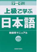 上級で学ぶ日本語教師用マニュアル テーマ別 改訂版