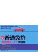 普通免許〈本試験そっくり〉問題集 カラー版