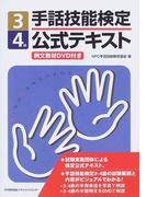 手話技能検定公式テキスト3・4級