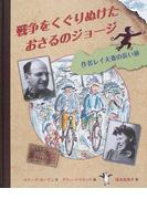 戦争をくぐりぬけたおさるのジョージ 作者レイ夫妻の長い旅 (大型絵本)