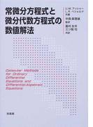 常微分方程式と微分代数方程式の数値解法