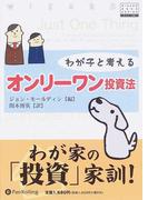 わが子と考えるオンリーワン投資法 (ウィザードブックシリーズ)