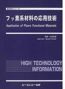 フッ素系材料の応用技術 (新材料シリーズ)