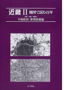 近畿 2 大阪・兵庫・和歌山 (地図で読む百年)