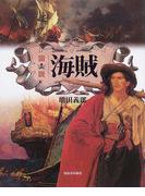図説海賊 (ふくろうの本)