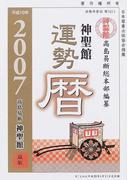 神聖館運勢暦 平成19年