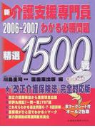 新介護支援専門員わかる必勝問題精選1500戦 『改正介護保険法』完全対応版 2006−2007