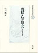 糞掃衣の研究 その歴史と聖性 (日本仏教史研究叢書)