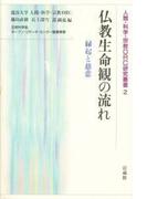 仏教生命観の流れ 縁起と慈悲 (人間・科学・宗教ORC研究叢書)