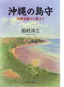 沖縄の島守 内務官僚かく戦えり (中公文庫)(中公文庫)