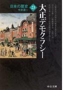 日本の歴史 改版 23 大正デモクラシー (中公文庫)(中公文庫)