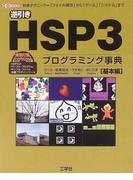 逆引きHSP3プログラミング事典 基本編 初歩テクニック=「ファイル操作」から「ゲーム」「システム」まで (I/O BOOKS)