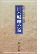 日本原理公論 皆で考えよう日本人の原理