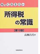 所得税の常識 第10版 (知っておきたい)