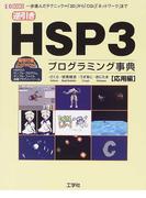 逆引きHSP3プログラミング事典 応用編 一歩進んだテクニック=「3D」から「CGI」「ネットワーク」まで (I/O BOOKS)