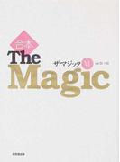 ザ・マジック 合本 6 Vol.51→60