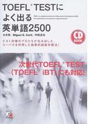 TOEFL TESTによく出る英単語2500 テスト対策のプロたちが生み出した、コーパスを利用した効果的語彙学習法! (CD BOOK)