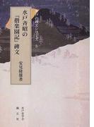 水戸斉昭の『偕楽園記』碑文 (水戸の碑文シリーズ)