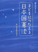 井上ひさしの子どもにつたえる日本国憲法 (シリーズ子どもたちの未来のために)